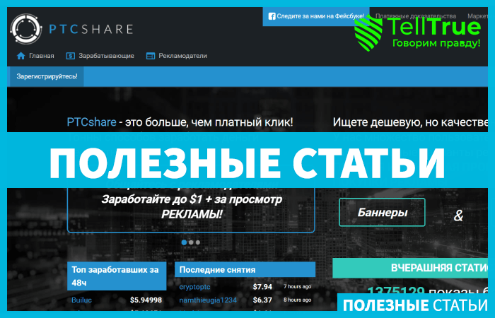PTCshare – отзывы и обзор