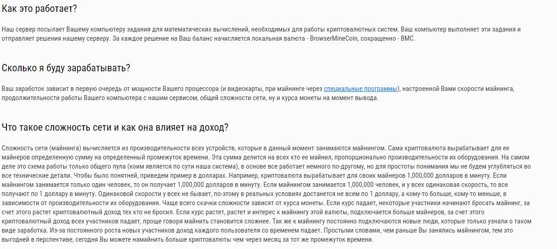 информация о Browser Mine