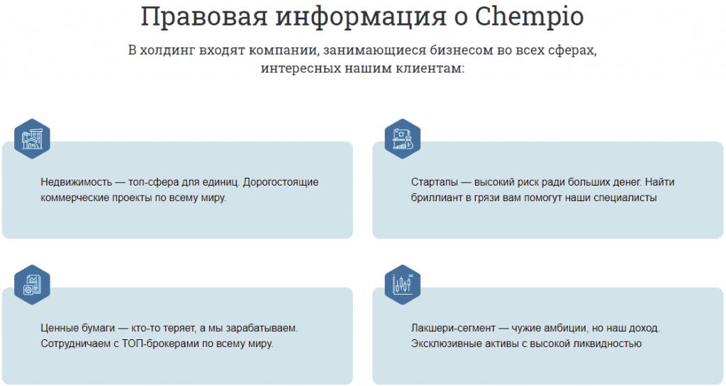 правила Chempio