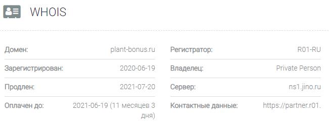информация о домене Plant-bonus