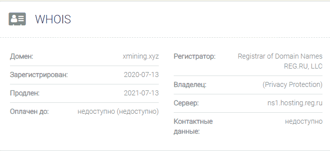 информация о домене Xmining