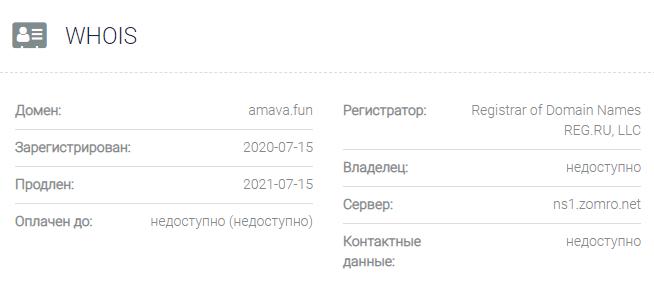 информация о домене Amava