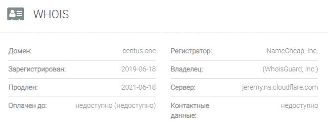 информация о домене Centus