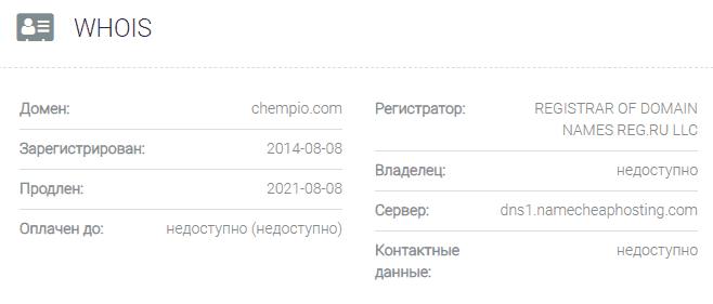 информация о домене Chempio
