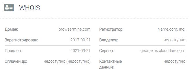 информация о домене Browser Mine