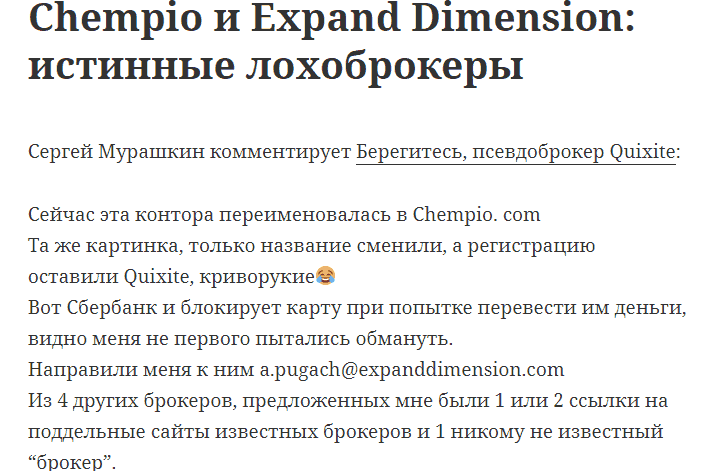 Expand Dimension отзывы