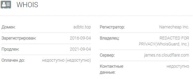 Информация о домене Adbtc