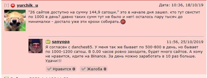 Adbtc отзывы