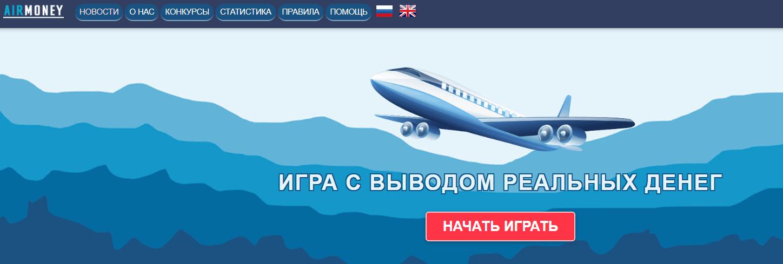 Air-Money регистрация
