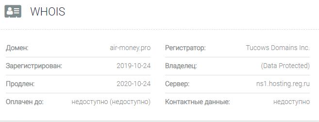 Информация о домене Air-Money