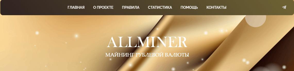 Allminer регистрация