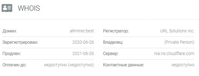 Информация о домене Allminer