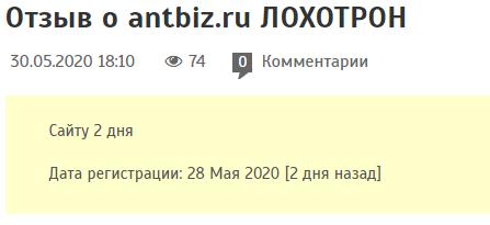 Antbiz отзывы