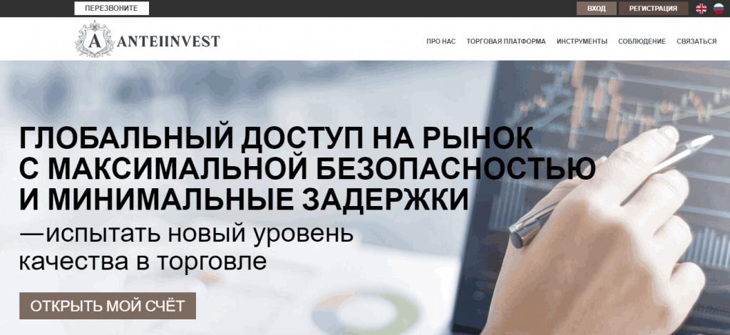 AnteiInvest регистрация