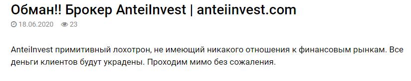 AnteiInvest отзывы