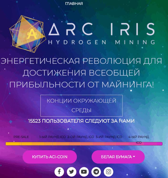 Arciris регистрация