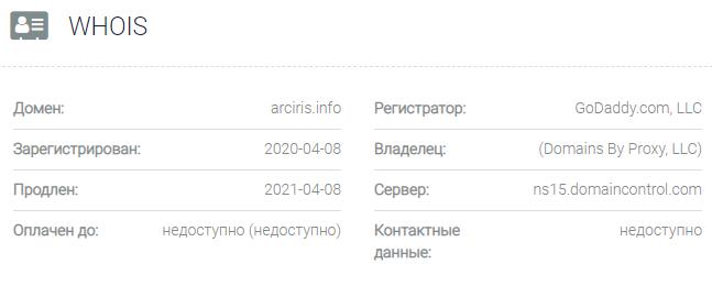 Информация о домене Arciris