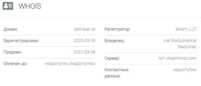 Информация о домене Astrokat