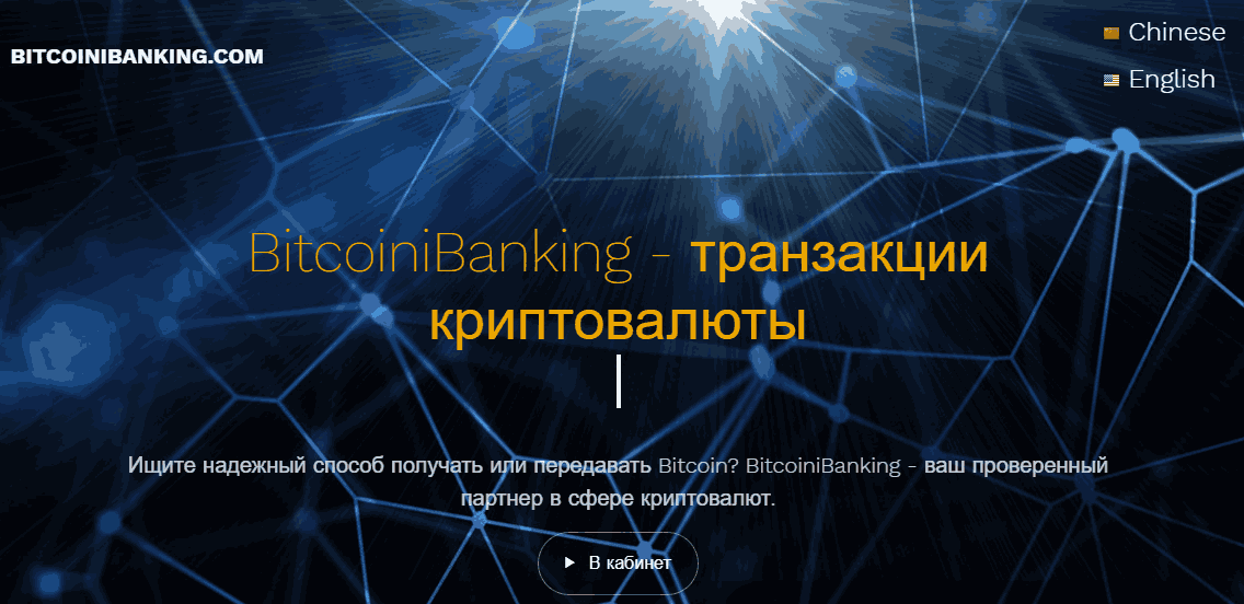 главная Bitcoinibanking