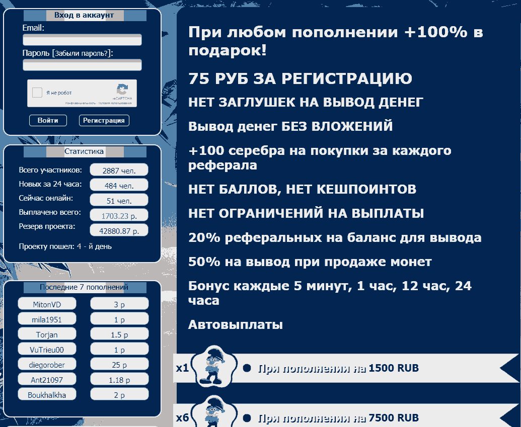 информация о Smurfgame