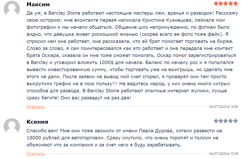 Barclay Stone отзывы