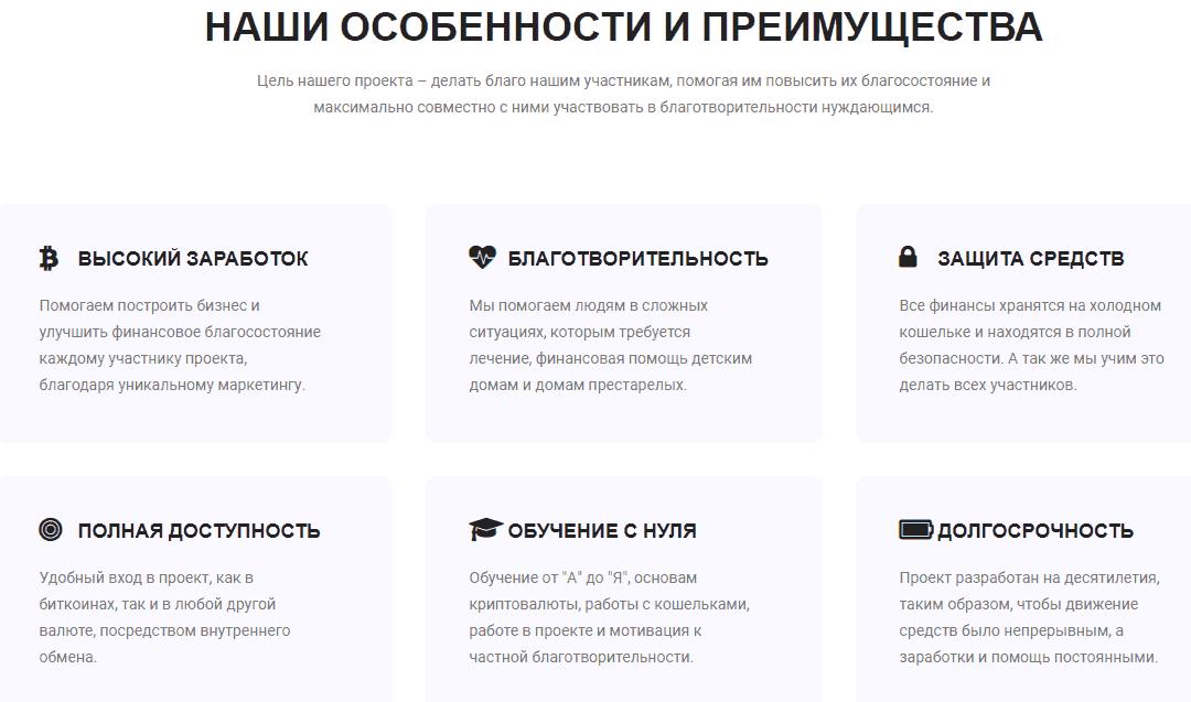 особенности BitBlago