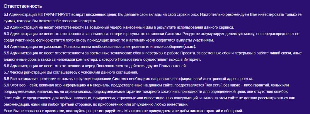 правила Ufo2020