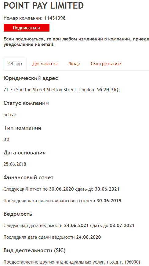 информация о PointPay