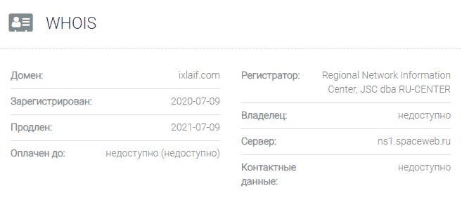 информация о домене IxLaif