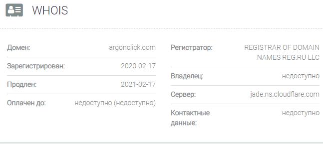 информация о домене Argonclick