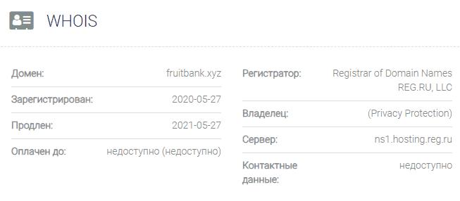 информация о домене Fruitbank
