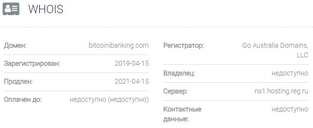 информация о домене Bitcoinibanking