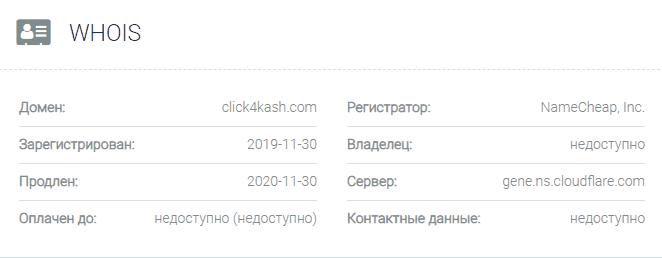 информация о домене Click4kash