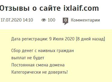 IxLaif отзывы