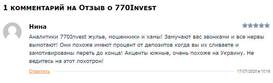 отзывы 770Invest