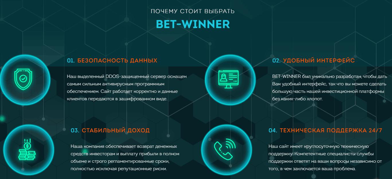 Bet-Winner преимущества