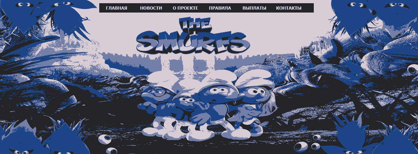 главная Smurfgame