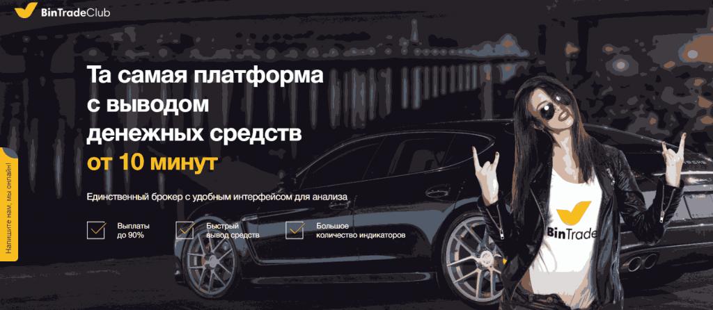 BinTradeClub регистрация