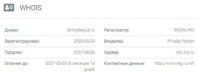 ИНформация о домене BinTradeClub