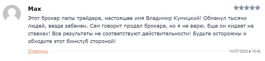 BinTradeClub мнение учасников