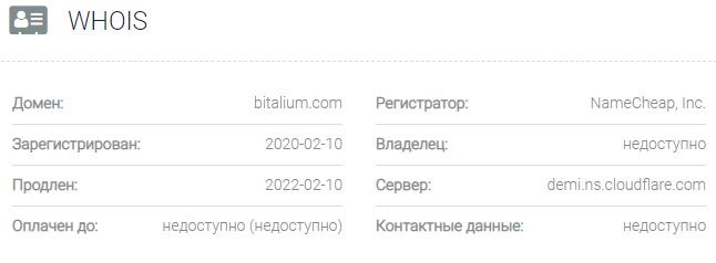 Информация о домене Bitalium