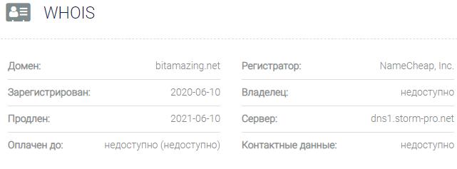 Информация о домене Bitamazing