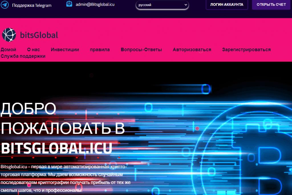 Bitsglobal регистрация