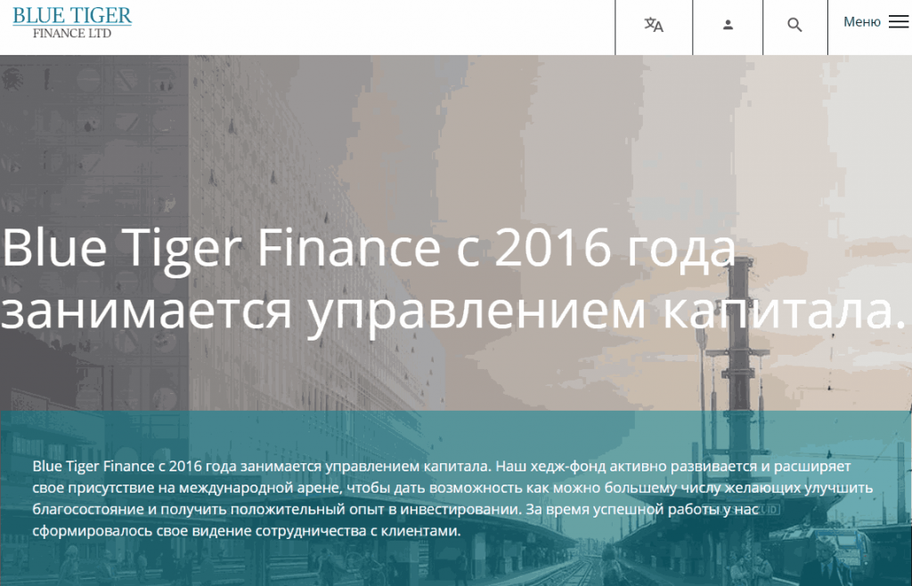Blue Tiger Finance регистрация