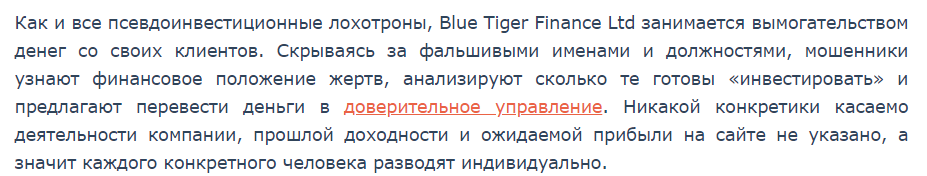 Blue Tiger Finance отзывы