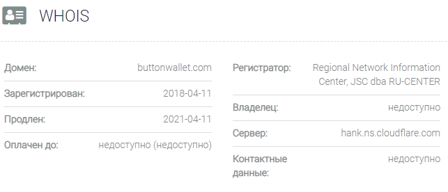 Информация о домене Button Wallet