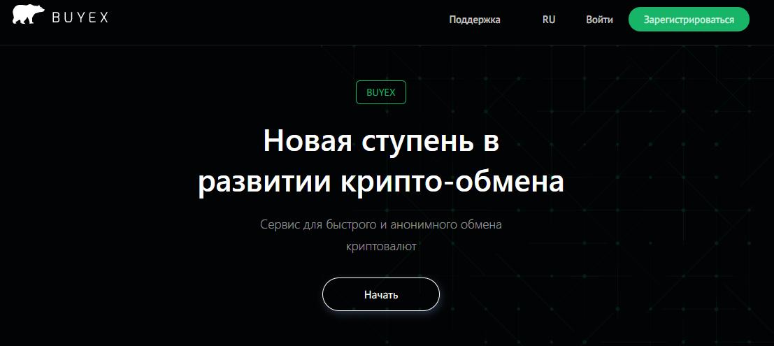 Buyex регистрация