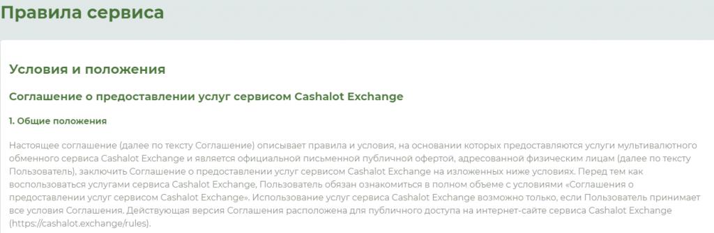 Информация о сайте Cashalot Exchange