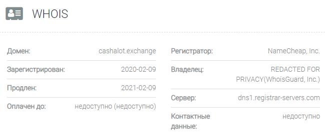 Информация о домене Cashalot Exchange