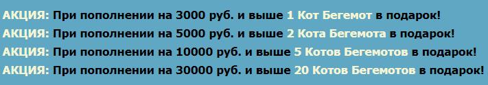 Catsgame бонусы